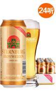 德国进口斯汀伯格小麦啤酒 整箱500ML*24听