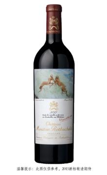 豪酒汇 木桐城堡干红葡萄酒2015期酒